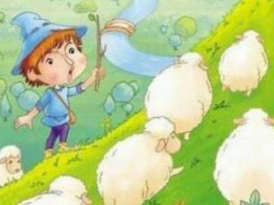 说谎的放羊娃图片